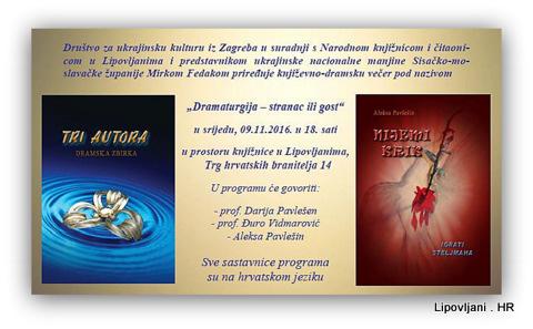 Književno-dramska večer u Lipovljanima